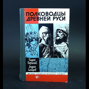 Каргалов Вадим, Сахаров Андрей - Полководцы Древней Руси