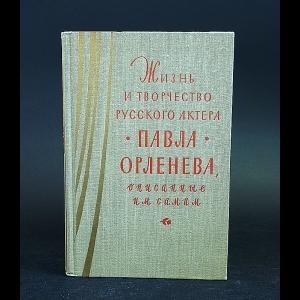 Орленев Павел - Жизнь и творчество русского актера Павла Орленева, описанные им самим