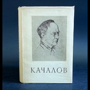Качалов В.И. - Василий Иванович Качалов Сборник статей, воспоминаний, писем