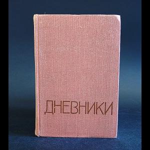 Авторский коллектив - Н.Д. Мордвинов Дневники