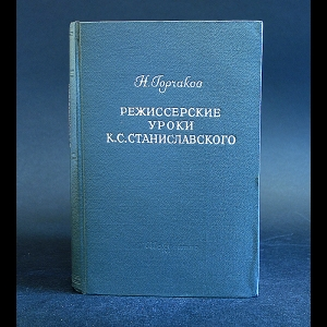 Горчаков Н. - Режиссерские уроки К.С. Станиславского