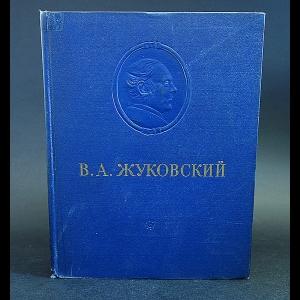 Жуковский В.А. - В.А. Жуковский Сочинения