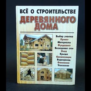 Адамчик М.В. - Всё о строительстве деревянного дома