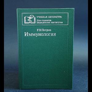 Петров Р.В. - Иммунология