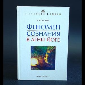 Ковалева Н. - Феномен сознания в Агни Йоге