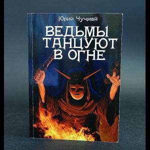 Чучмай Юрий - Ведьмы танцуют в огне