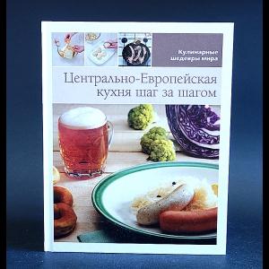 Авторский коллектив - Центрально-Европейская кухня шаг за шагом. Том 11