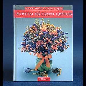 Роуворт Дженни, Берри Сьюзен - Букеты из сухих цветов круглый год