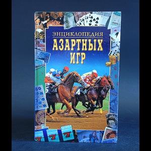 Авторский коллектив - Энциклопедия азартных игр