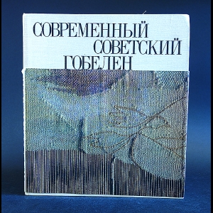 Савицкая Варвара  - Современный советский гобелен
