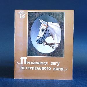 Авторский коллектив - Предадимся бегу нетерпеливого коня...