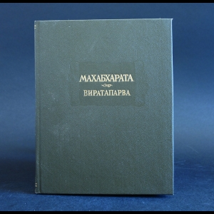 Авторский коллектив - Махабхарата. Виратапарва