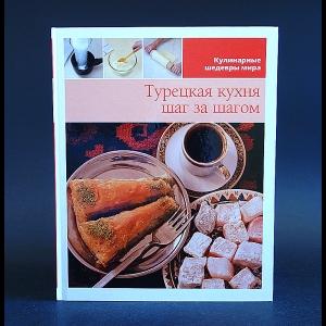 Авторский коллектив - Турецкая кухня шаг за шагом