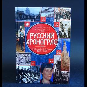 Коняев Николай, Коняева Марина - Русский хронограф. От Николая II до И. В. Сталина. 1894-1953