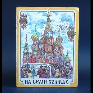 Филимонов Олег - На семи холмах