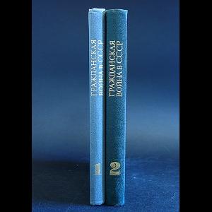 Авторский коллектив - Гражданская война в СССР. В 2 томах (комплект)