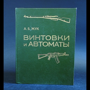 Жук А.Б. - Винтовки и автоматы