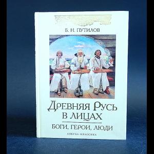 Путилов Борис - Древняя Русь в лицах