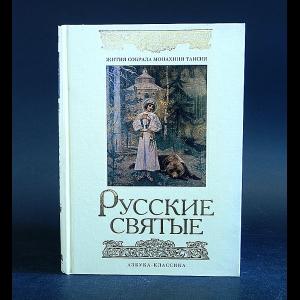 Монахиня Таисия - Русские святые