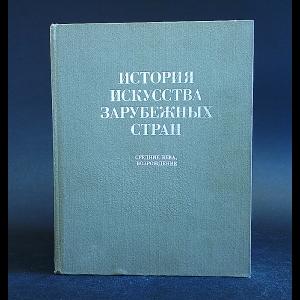Авторский коллектив - История искусства зарубежных стран. Средние века, Возрождение