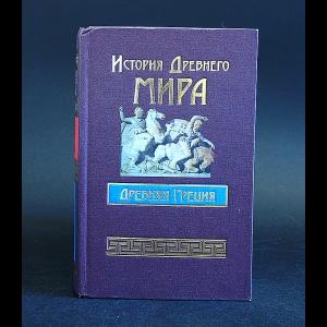 Авторский коллектив - История Древнего Мира. Древняя Греция