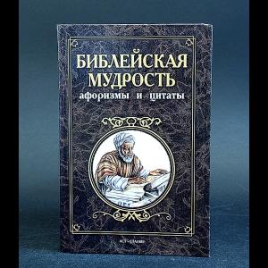 Раков Леонид - Библейская мудрость. Афоризмы и цитаты
