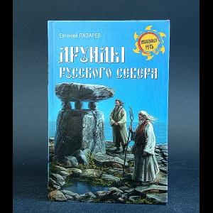 Лазарев Е.С. - Друиды русского севера