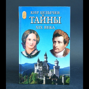 Булычев Кир - Тайны XIX века