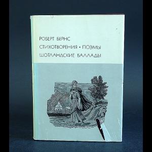 Бернс Роберт - Роберт Бернс Стихотворения и поэмы. Шотландские баллады