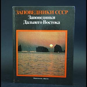 Авторский коллектив - Заповедники СССР. Заповедники Дальнего Востока