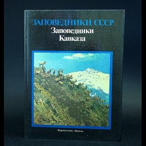 Авторский коллектив - Заповедники СССР. Заповедники Кавказа