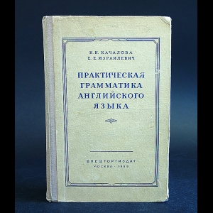 Качалова К.Н., Израилевич Е.Е. - Практическая грамматика английского языка