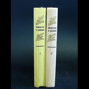 Авторский коллектив - Повести о любви в 2 томах (комплект из 2 книг)