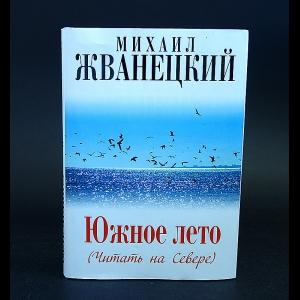 Жванецкий Михаил - Южное лето (Читать на Севере)