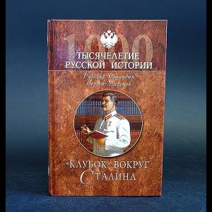 Баландин Рудольф, Миронов Сергей - Клубок вокруг Сталина