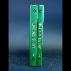 Авторский коллектив - История родов русского дворянства (комплект из 2 книг)