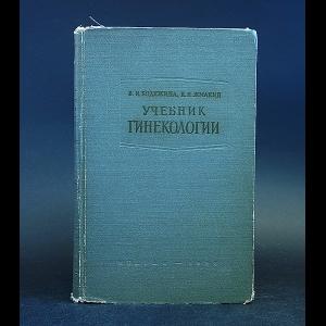 Бодяжина В.И., Жмакин К.Н. - Учебник гинекологии