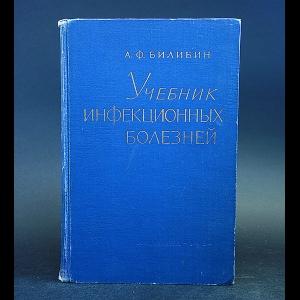 Билибин А.Ф. - Учебник инфекционных болезней