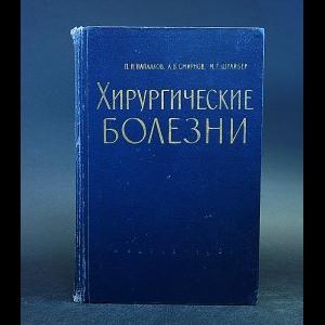 Напалков П.Н., Смирнов А.В., Шрайбер М.Г. - Хирургические болезни