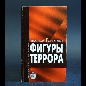 Грякалов Николай - Фигуры террора
