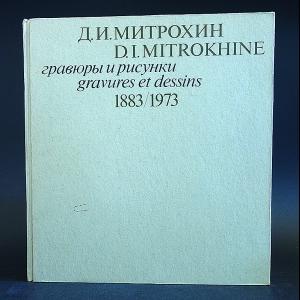 Авторский коллектив - Д. И. Митрохин. Гравюры и рисунки / D. I. Mitrokhine: Gravures et Dessins