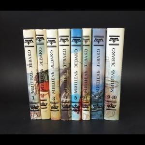 Зевако Мишель  - Мишель Зевако (комплект из 8 книг в 10 томах)