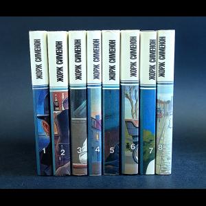 Сименон Жорж - Жорж Сименон Собрание сочинений в 30 томах (комплект из 8 книг)