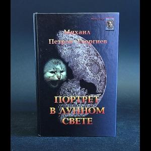 Петров-Георгиев Михаил - Портрет в лунном свете