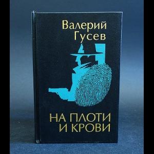 Гусев Валерий - На плоти и крови