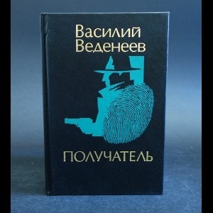 Веденеев Василий - Получатель