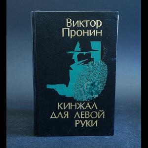 Пронин Виктор - Кинжал для левой руки
