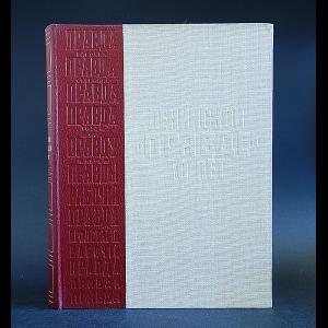 Авторский коллектив - Ленинской Правде 70 лет. Страницы истории газеты (1912-1982 годы)