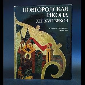 Авторский коллектив - Новгородская икона XII-XVII веков