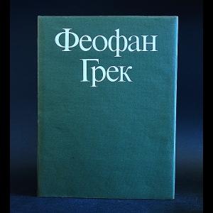 Вздорнов Г.И. - Феофан Грек Творческое наследие